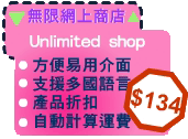 無限網上商店 Unlimited Shop Web Hosting